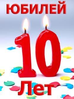 Сегодня мы празднуем 10-летний юбилей компании