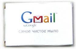 Мыло гугла